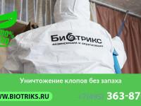 Дезинфекция и обработка квартир от клопов в любом районе Москвы от службы Biotriks